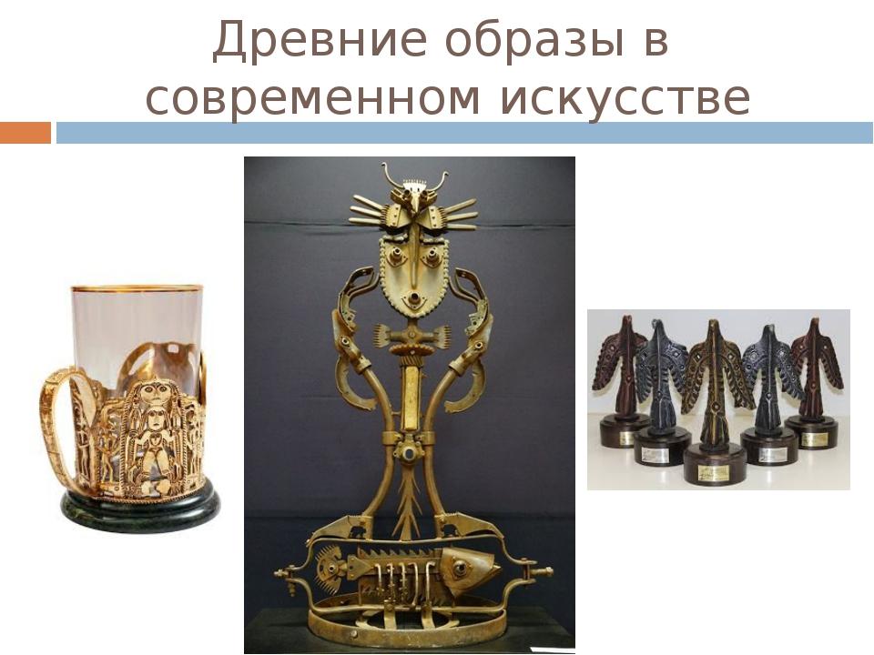 Древние образы в современном искусстве
