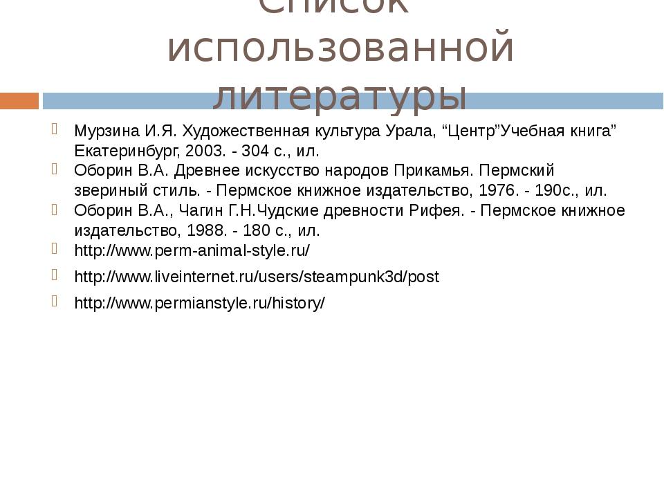 Список использованной литературы Мурзина И.Я. Художественная культура Урала,...