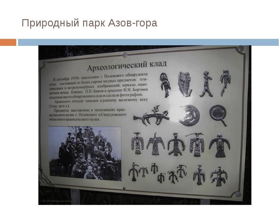 Природный парк Азов-гора