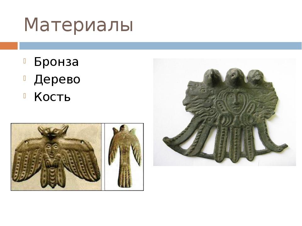 Материалы Бронза Дерево Кость