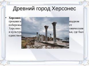 Древний город Херсонес Херсонес- полис, основанный древними грекаминаГеракл