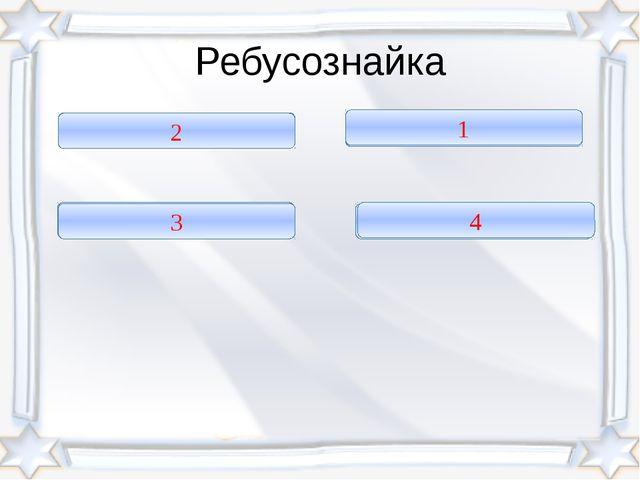 Цитадель Остров Врангеля Байкал Кремль Ребусознайка 1 2 3 4