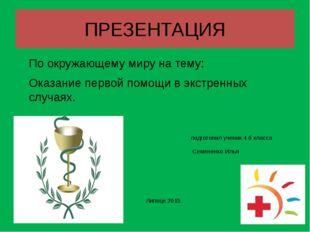 ПРЕЗЕНТАЦИЯ По окружающему миру на тему: Оказание первой помощи в экстренных