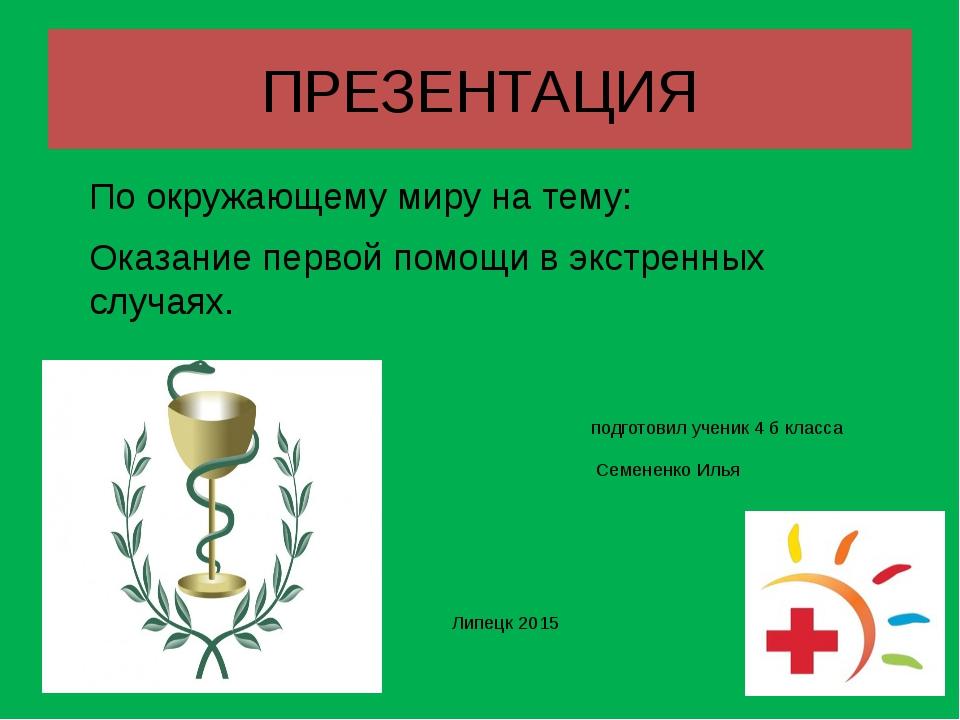 ПРЕЗЕНТАЦИЯ По окружающему миру на тему: Оказание первой помощи в экстренных...