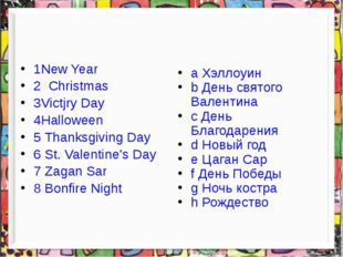 1New Year 2 Christmas 3Victjry Day 4Halloween 5 Thanksgiving Day 6 St. Valen
