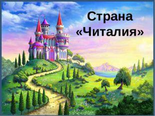 Страна «Читалия»