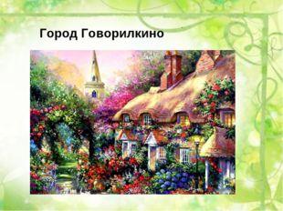 Город Говорилкино