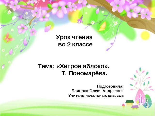 Урок чтения во 2 классе Тема: «Хитрое яблоко». Т. Пономарёва. Подготовила: Бл...