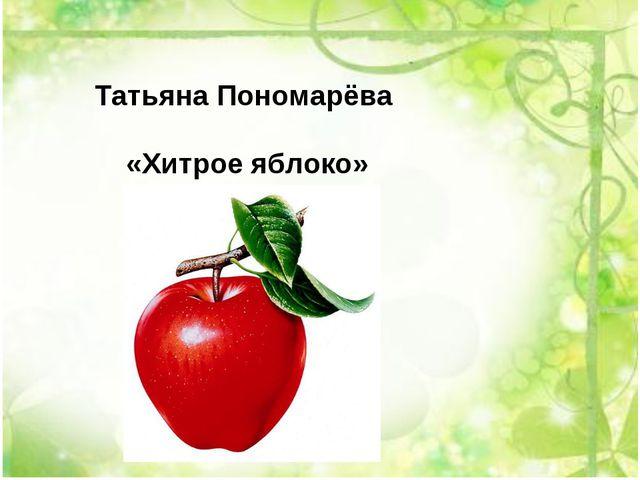 Татьяна Пономарёва «Хитрое яблоко»