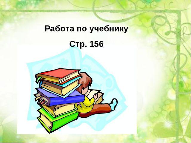 Работа по учебнику Стр. 156