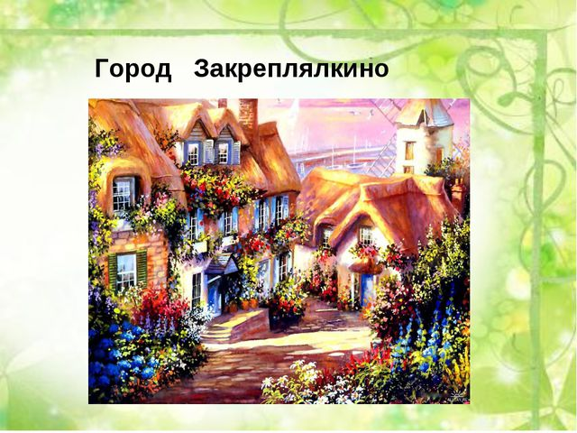 Город Закреплялкино