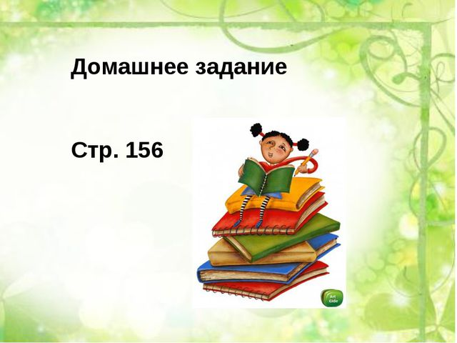Домашнее задание Стр. 156
