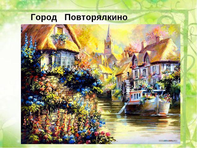 Город Повторялкино