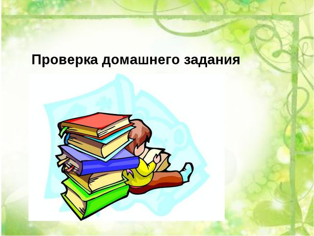 Проверка домашнего задания Стр. 154