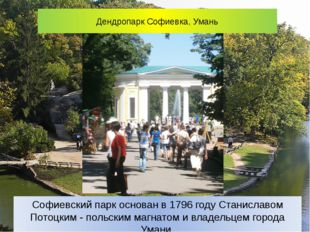 Софиевский парк основан в 1796 году Станиславом Потоцким - польским магнатом