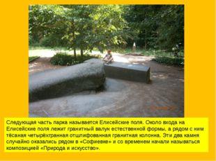 Следующая часть парка называется Елисейские поля. Около входа на Елисейские п