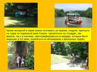 Кроме экскурсий в парке можно поплавать на пароме, гондоле, проплыть на лодке