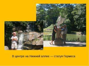 В центре на Нижней аллее — статуя Гермеса