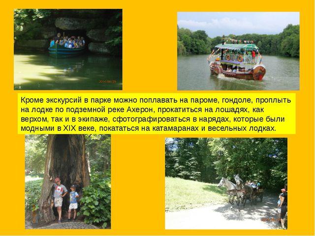 Кроме экскурсий в парке можно поплавать на пароме, гондоле, проплыть на лодке...