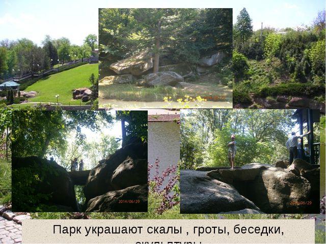 Парк украшают скалы , гроты, беседки, скульптуры