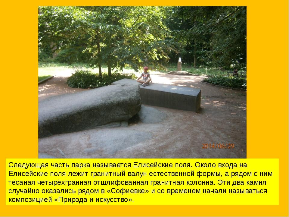 Следующая часть парка называется Елисейские поля. Около входа на Елисейские п...