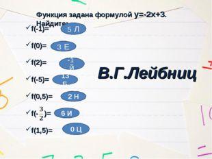 Функция задана формулой у=-2х+3. Найдите: f(-1)= f(0)= f(2)= f(-5)= f(0,5)= f