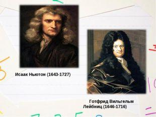 Исаак Ньютон (1643-1727) Готфрид Вильгельм Лейбниц (1646-1716)