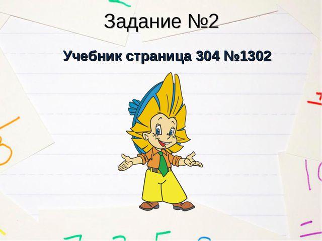 Задание №2 Учебник страница 304 №1302