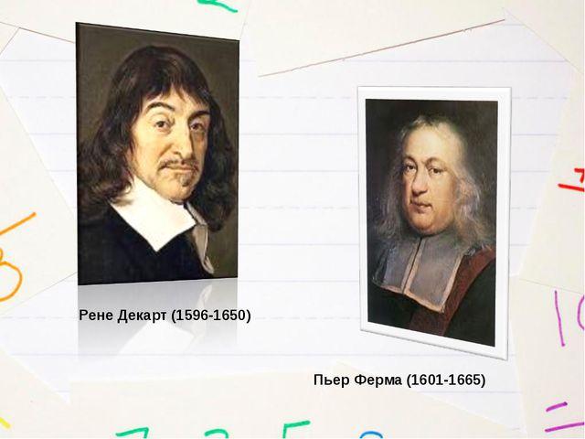 Рене Декарт (1596-1650) Пьер Ферма (1601-1665)