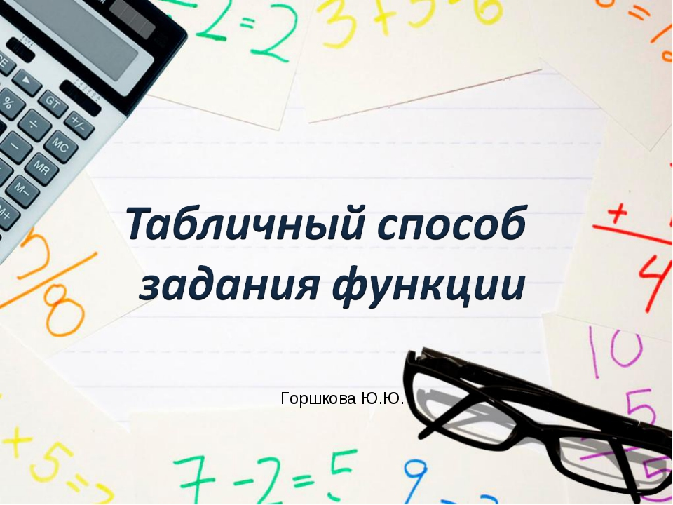 Горшкова Ю.Ю.