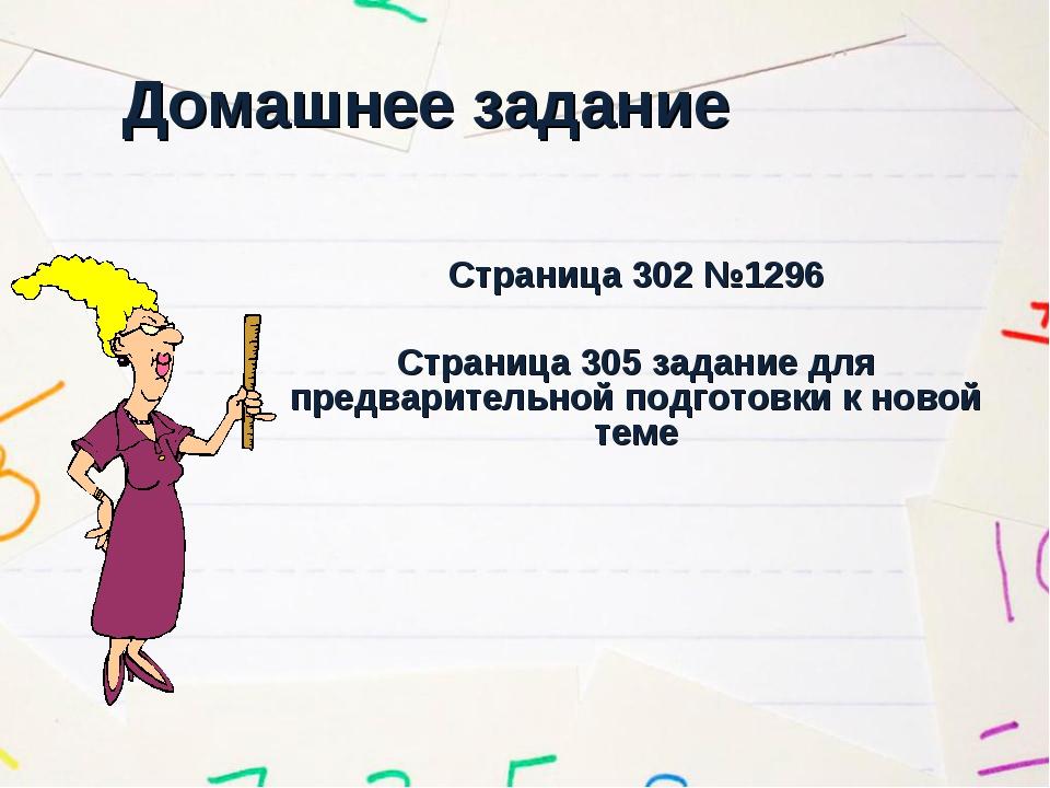 Домашнее задание Страница 302 №1296 Страница 305 задание для предварительной...