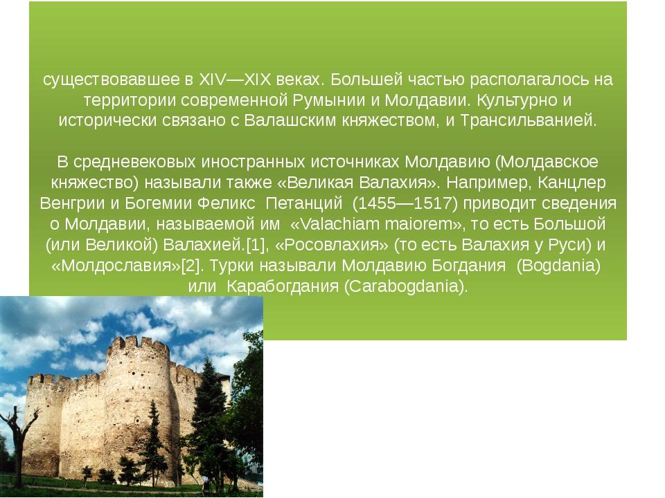 Молда́вское кня́жество (Молдавия, Молдова,) — государство, существовавшее в X...