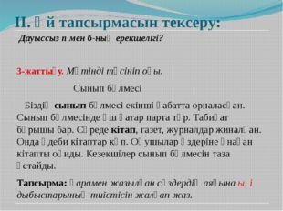 ІІ. Үй тапсырмасын тексеру: Дауыссыз п мен б-ның ерекшелігі? 3-жаттығу. Мәтін