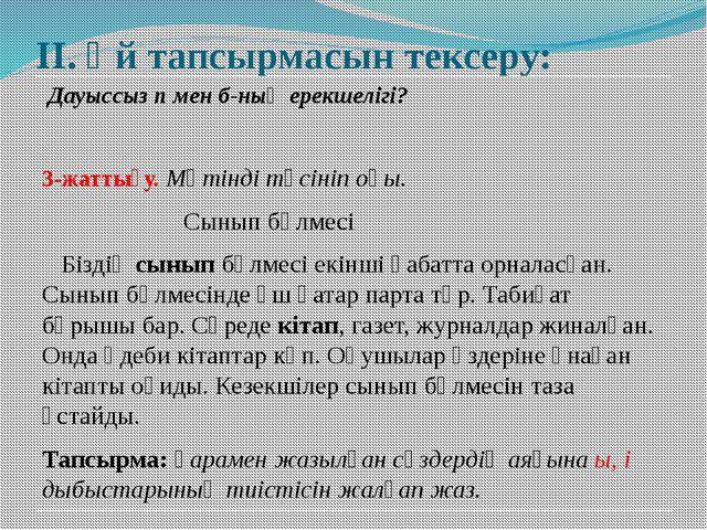 ІІ. Үй тапсырмасын тексеру: Дауыссыз п мен б-ның ерекшелігі? 3-жаттығу. Мәтін...