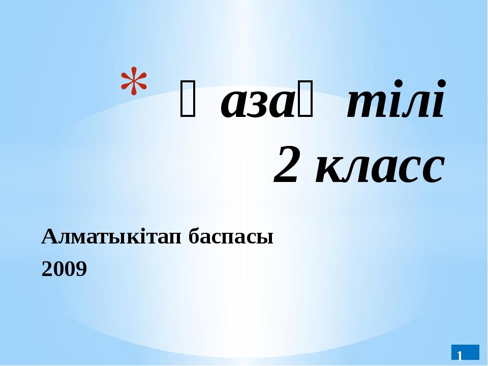 Алматыкітап баспасы 2009 Қазақ тілі 2 класс