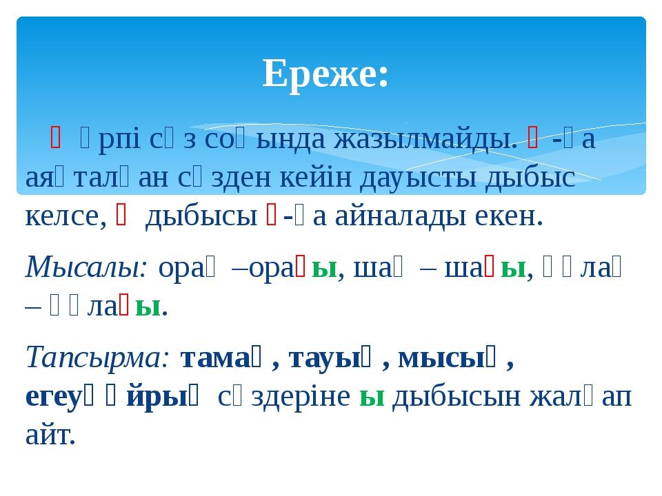 Ғ әрпі сөз соңында жазылмайды. Қ-ға аяқталған сөзден кейін дауысты дыбыс кел...