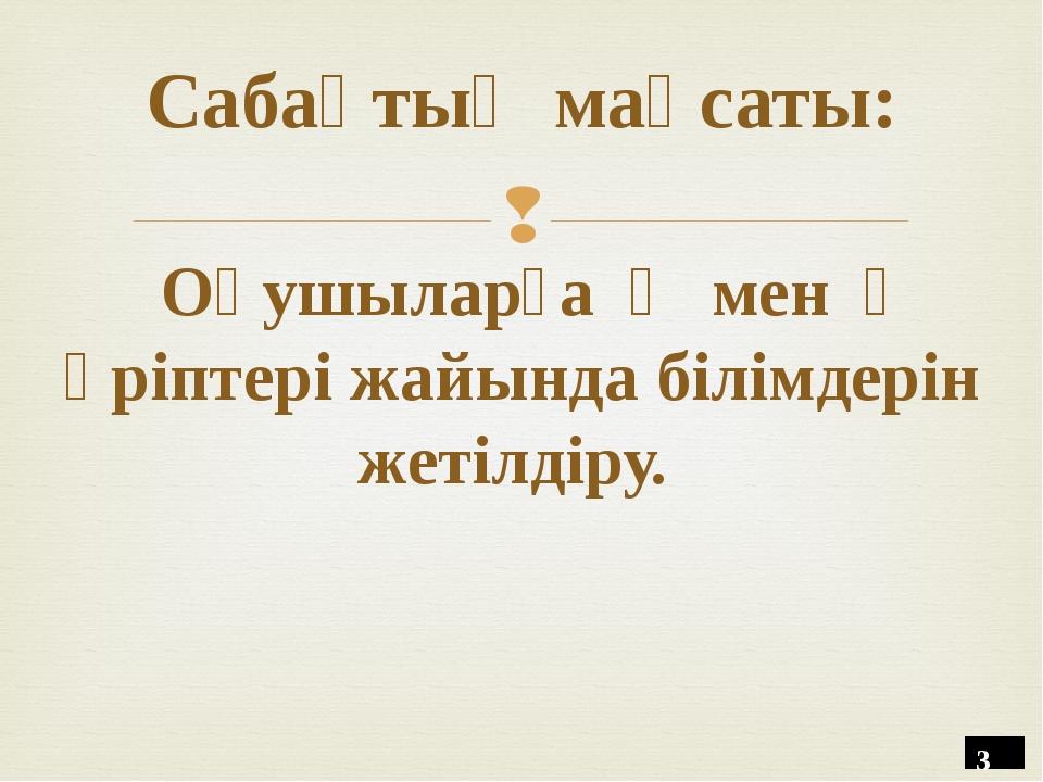 Сабақтың мақсаты: Оқушыларға қ мен ғ әріптері жайында білімдерін жетілдіру. 