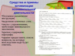 Средства и приемы активизации познавательной деятельности Поэтапное разъяснен