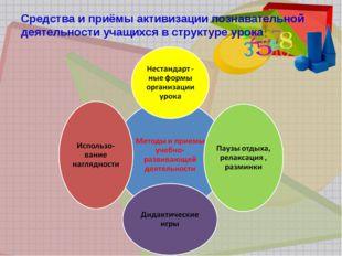 Средства и приёмы активизации познавательной деятельности учащихся в структур