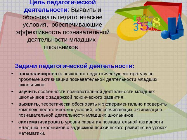 Цель педагогической деятельности: Выявить и обосновать педагогические условия...