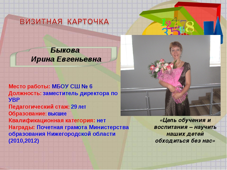 Место работы: МБОУ СШ № 6 Должность: заместитель директора по УВР Педагогичес...