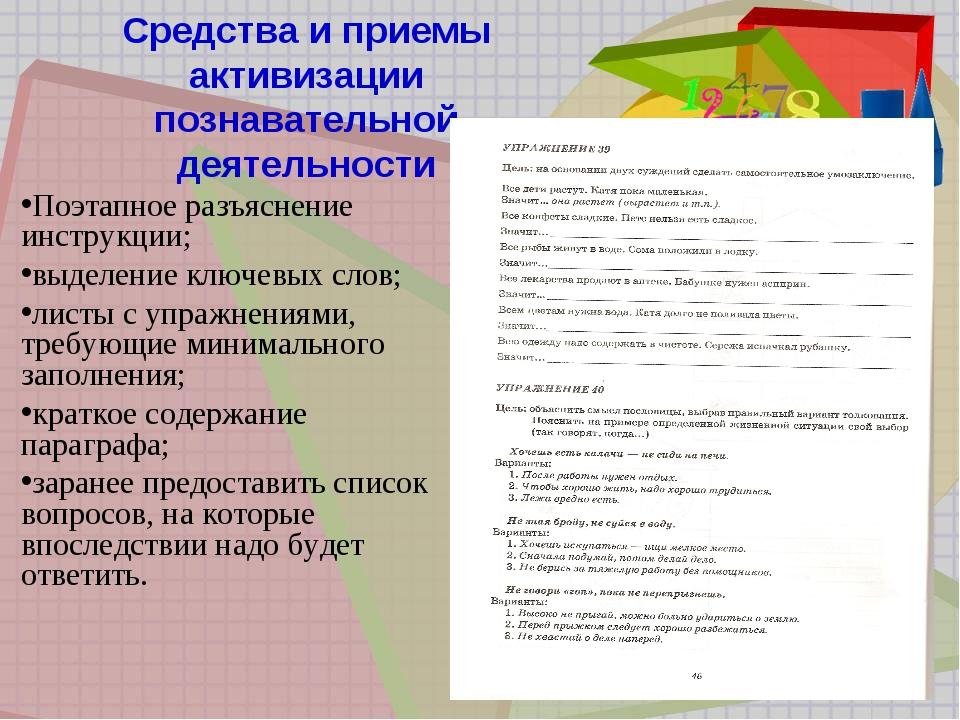 Средства и приемы активизации познавательной деятельности Поэтапное разъяснен...