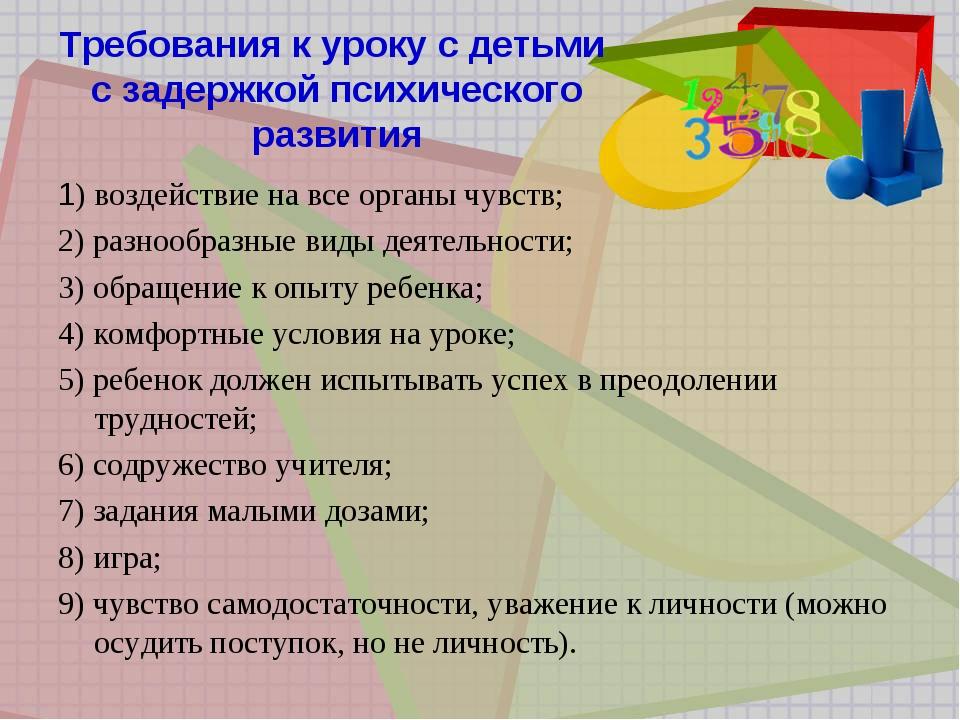Требования к уроку с детьми с задержкой психического развития 1) воздействие...