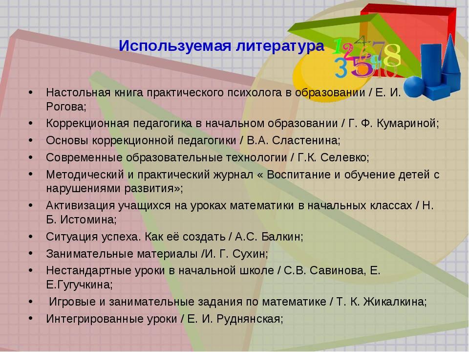 Используемая литература Настольная книга практического психолога в образовани...