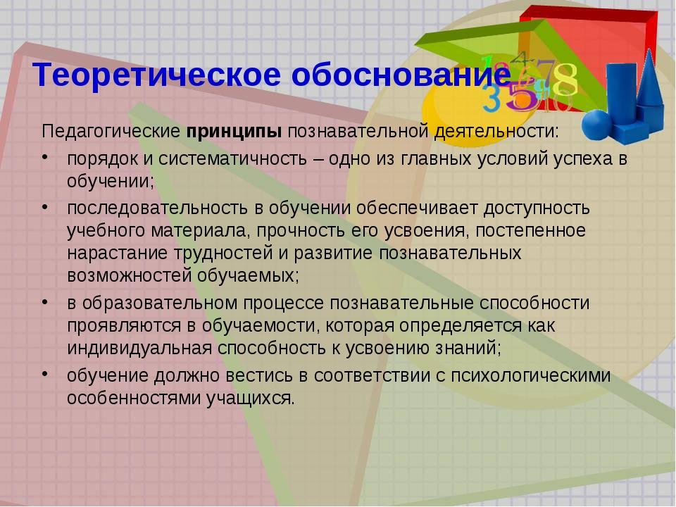 Теоретическое обоснование Педагогические принципы познавательной деятельности...