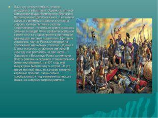 В 43 году четыре римских легиона высадились в Британии. Одним из легионов ком