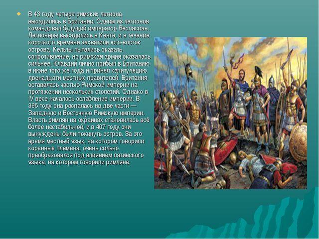 В 43 году четыре римских легиона высадились в Британии. Одним из легионов ком...