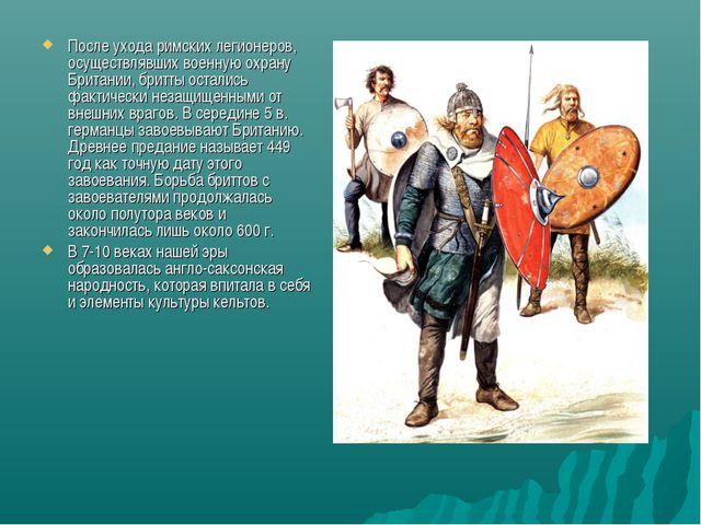 После ухода римских легионеров, осуществлявших военную охрану Британии, бритт...