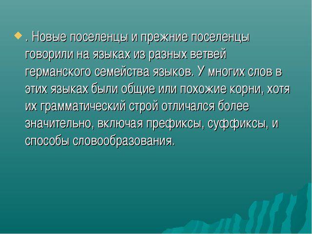 . Новые поселенцы и прежние поселенцы говорили на языках из разных ветвей гер...