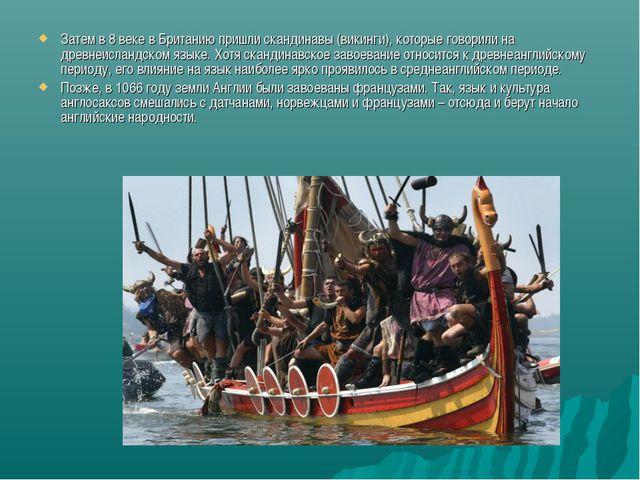 Затем в 8 веке в Британию пришли скандинавы (викинги), которые говорили на др...